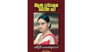 thamilini book5555
